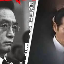 Japanese Yakuza Boss Who Was First To Receive Death Sentence Sent Chilling Threat To Judge