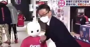 Japanese Robot Tells Shoppers To Wear A Mask