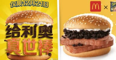 People Are Divided Over McDonald's New Oreo And Spam Burger In China