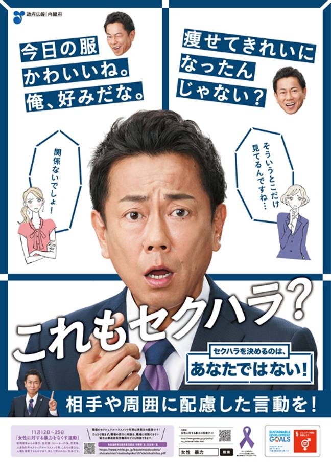 Japan sexual harassment poster