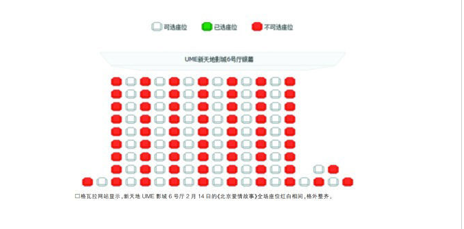Forever Alone Chinese Singletons Buy Movie Tickets So Couples Cant Sit Together screen shot 2014 02 14 at 2 23 43 pm