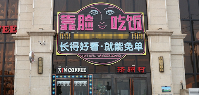 This Chinese Restaurant Lets You Eat Free, But Only If Youre Attractive 4