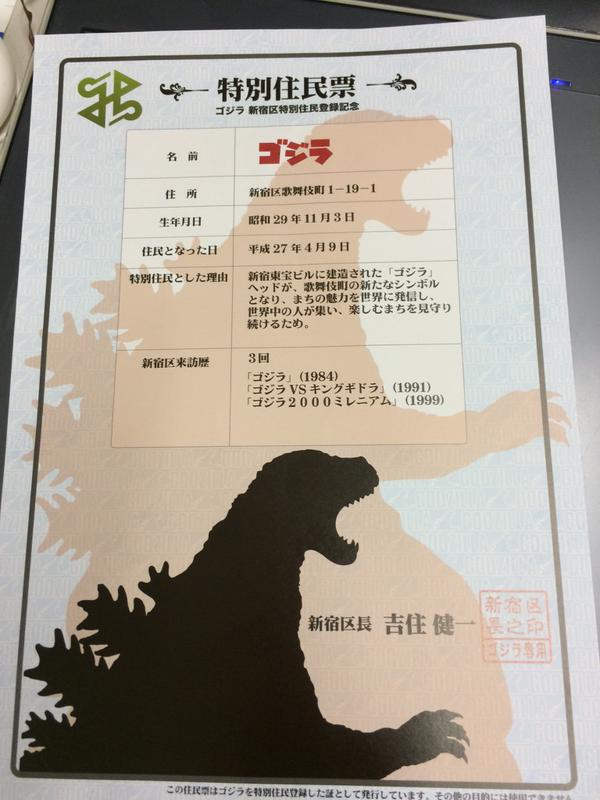 Godzilla Has Finally Been Recognised As A Resident Of Japan god2