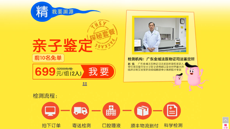 Chinese E Commerce Giant Pays For Human Sperm Online 150722161103 alibaba juhuasuan sperm donor exlarge 169