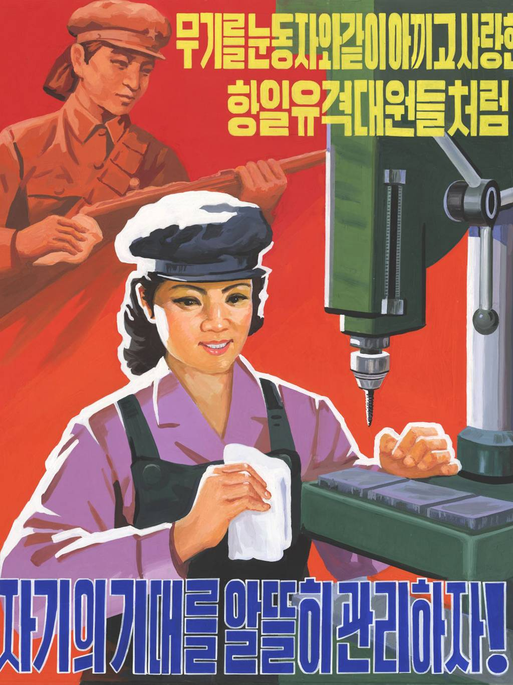Rare North Korea Propoganda Posters Go On Display For First Time QQJr7BH9Fnk poster 5.jpg