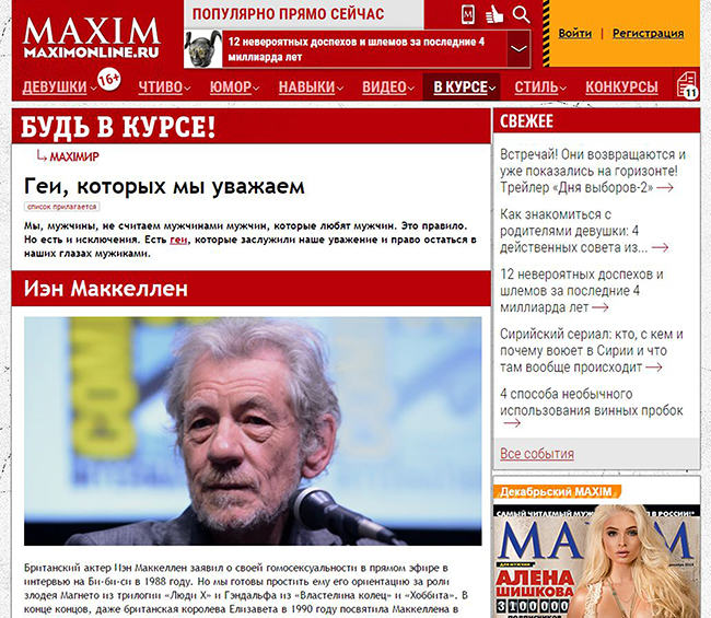 Ridiculous Russian Magazine Reveals List Of Celebrities Forgiven For Being Gay 24893 16fi059