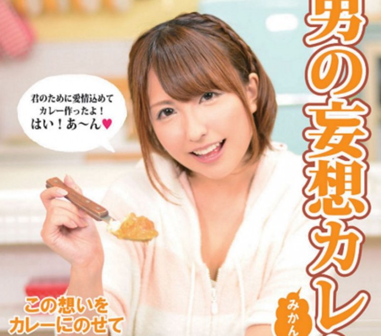 Japans Delusion Curry Comes With Model Wholl Pretend To Be Your Girlfriend UNILAD japan curry 177694