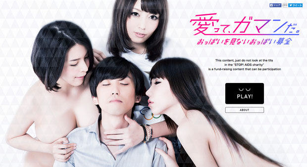 Can You Resist Keeping Your Eyes Closed Through Porn To Raise Money For AIDS? interactive japanese porn 344486 1