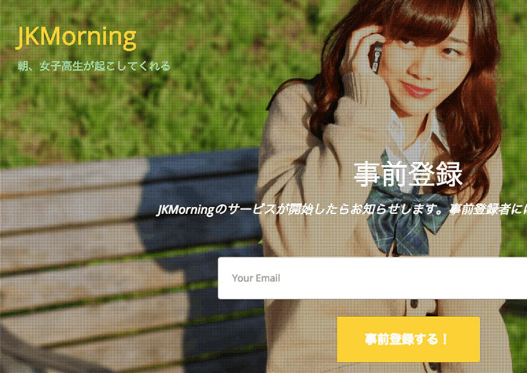 Creepy Japanese Start Up Promises Wake Up Calls From Under Age Girls jkmorning featured