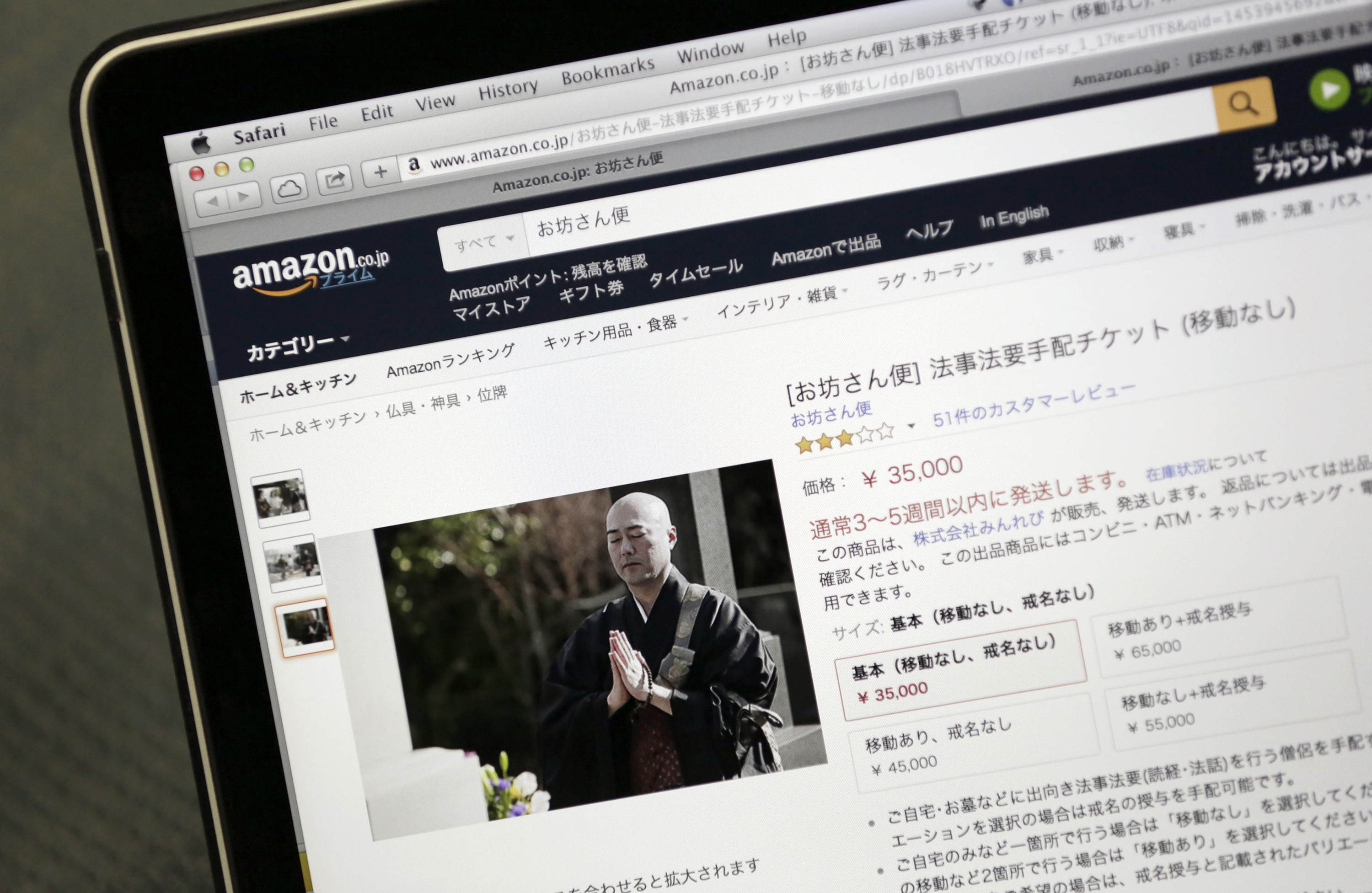 You Can Now Rent A Buddhist Monk Online, Because Amazon PA 25379539