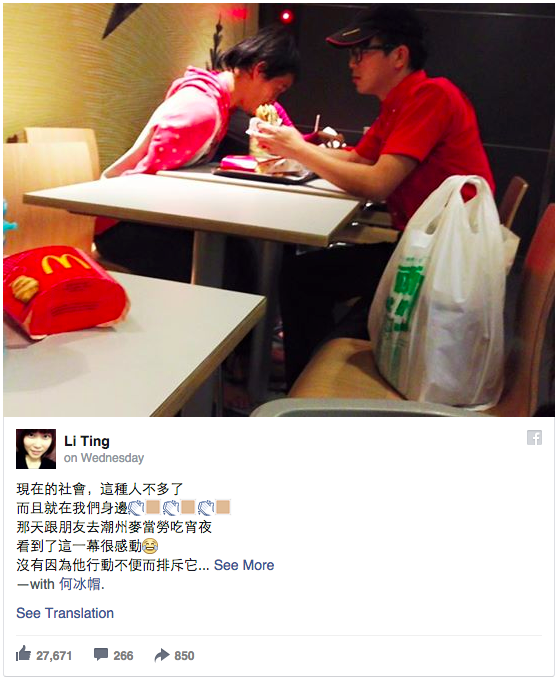 Heart Warming Photo Of McDonalds Worker Helping Disabled Customer Goes Viral Screen Shot 2016 03 12 at 14.44.18
