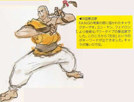Early Street Fighter V Designs Show Some Pretty Weird Fighters street fighter v fang early design