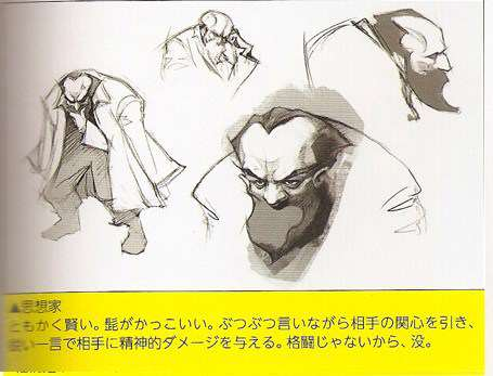 Early Street Fighter V Designs Show Some Pretty Weird Fighters street fighter v sinister man