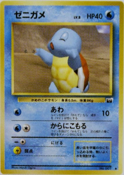 Squirtle-Snap-Card
