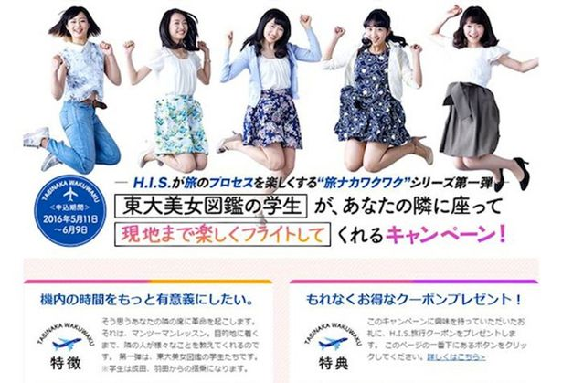 Travel Agent Forced To Scrap Incredibly Sexist Promo Campaign japan2