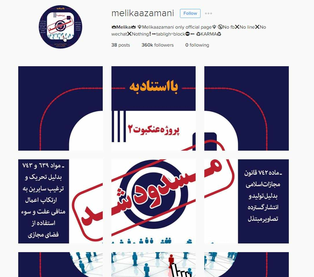Iran Arrested These Models For Posting Un Islamic Instagram Photos melika1