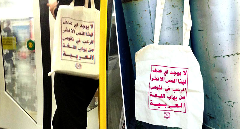 Muslims Have Been Hilariously Trolling People With This Bag arararararaa