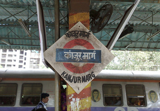 Woman Saved By Heroes On Platform After Being Dragged Along By Moving Train kkanjurmarg station Superfast1111 wikimedia