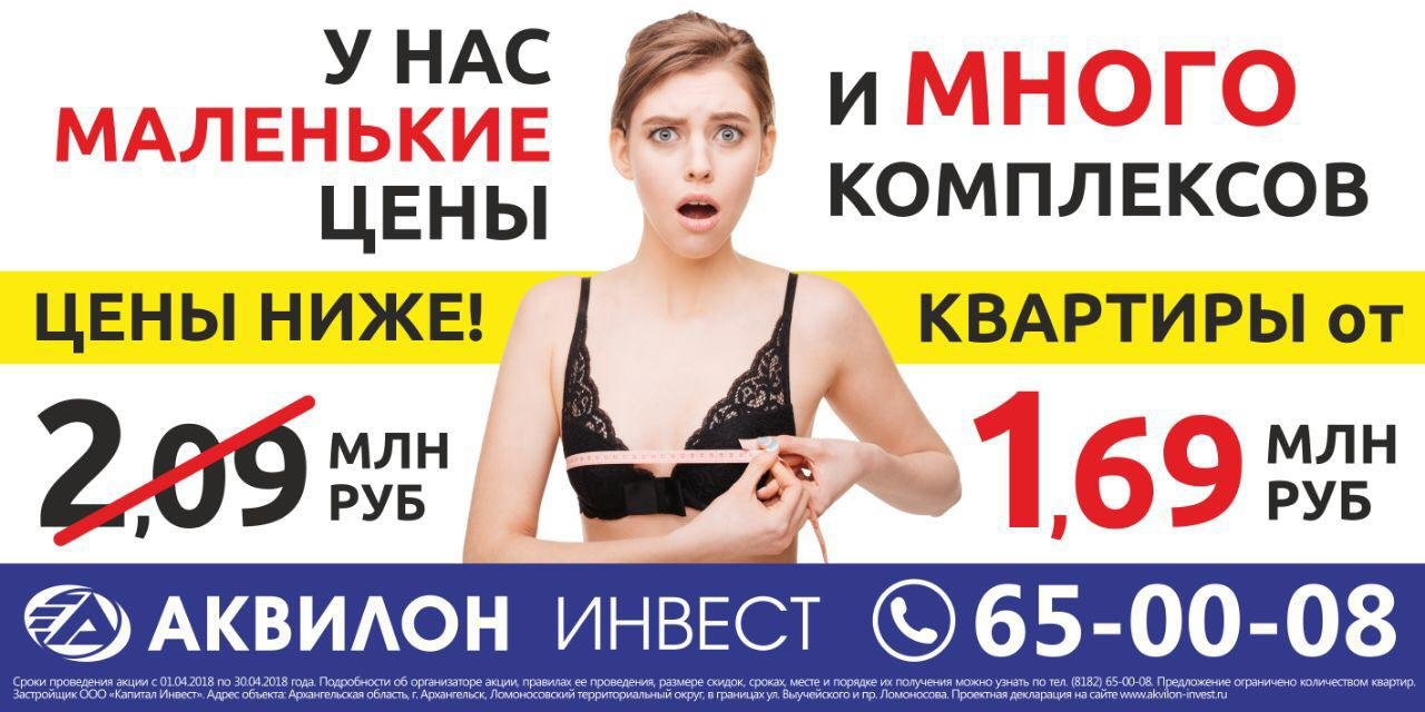 Akvilon Advert in Russia