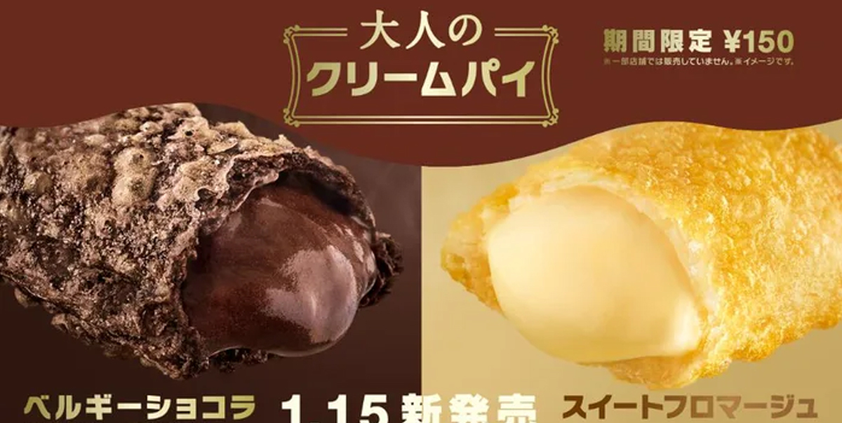 McDonald's In Japan Is Selling Something Named 'Adult Cream Pie'