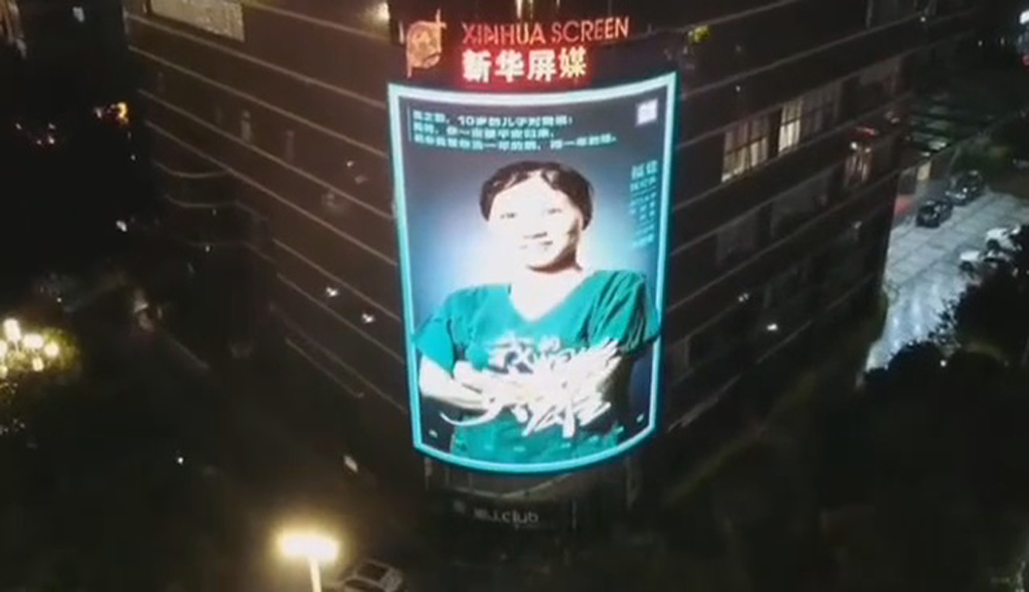 Chinese City Plasters Hero Medics' Faces On Buildings